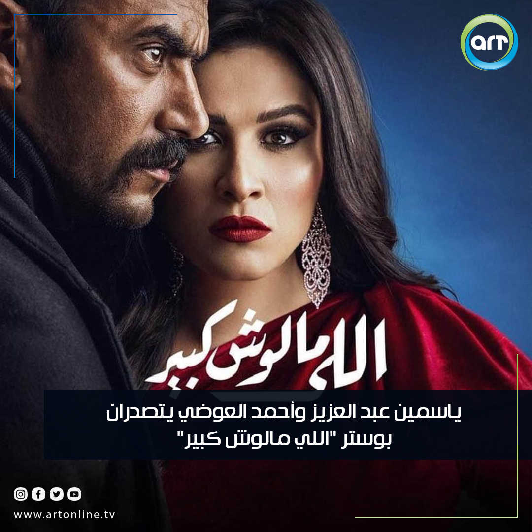 شبكة راديو وتلفزيون العرب: ART TV , Arab Radio and Television Network- ART TV